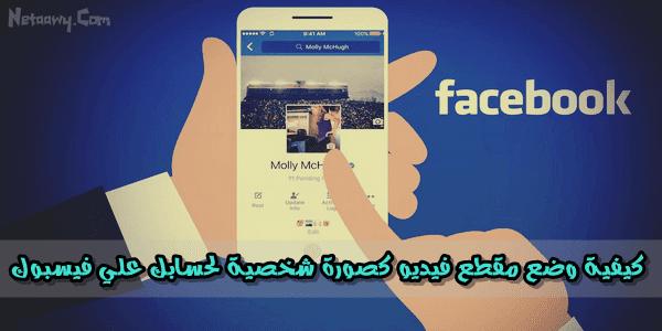 كيف-تضع-فيديو-كصورة-شخصية-لحسابك-علي-فيسبوك-؟