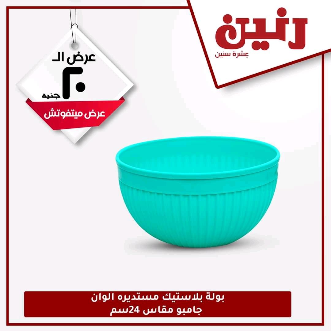 عروض رنين اليوم  مهرجان  20 جنيه الجمعة والسبت 16 و 17 اكتوبر 2020