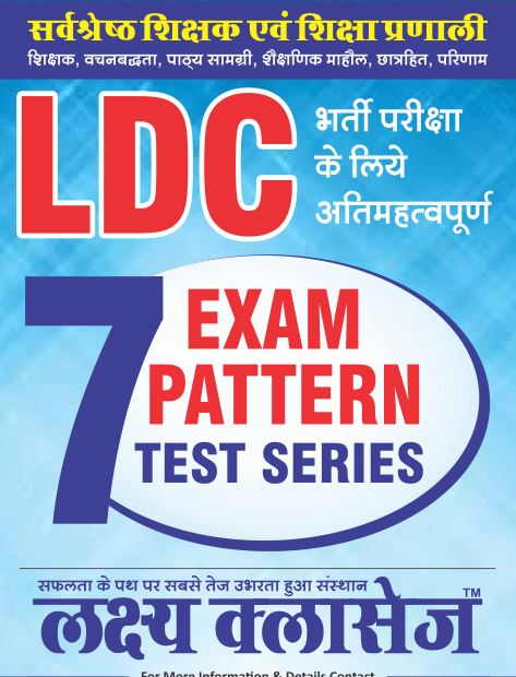 GK - GS test series : for LDC Exams PDF