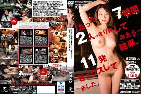 PED-007 | 中文字幕 – 兩人獨處時間只有7小時…結果、做愛射了11發。 妃月留衣