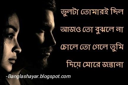Bangla Shayari Love Sad New Bangla Sad Shayari Bengali Sad Shayari With Picture 2021