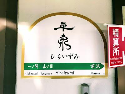 【北東へ吉方位旅行】世界遺産を巡って部屋風呂で源泉かけ流し満喫!