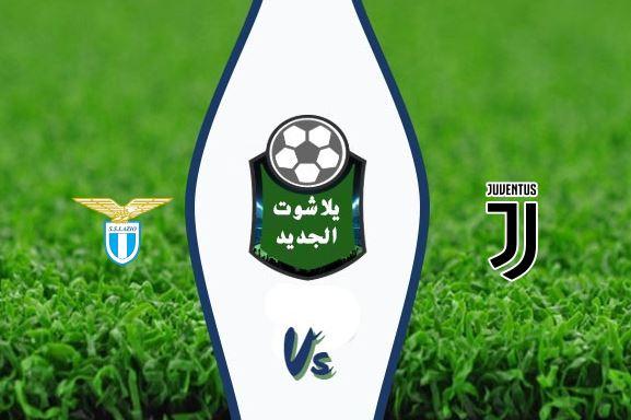نتيجة مباراة يوفنتوس ولاتسيو اليوم الأثنين 20 يوليو 2020 الدوري الإيطالي