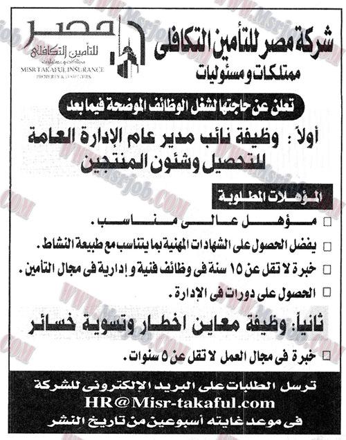 اعلان وظائف شركة مصر للتامين التكافلى تطلب مؤهلات عليا والتقديم الكترونيا