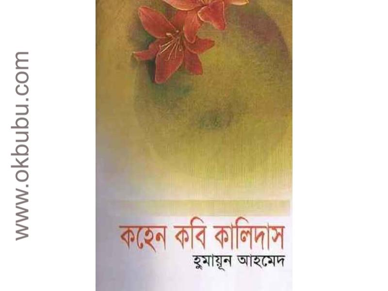 কহেন কবি কালিদাস pdf