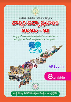 AP 8th Class Syllabus Exam Dates 2020-21 High School Timings, Working Days of Academic Calendar.