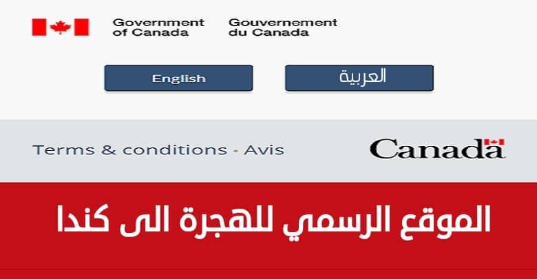 موقع الهجرة الى كندا باللغة العربية