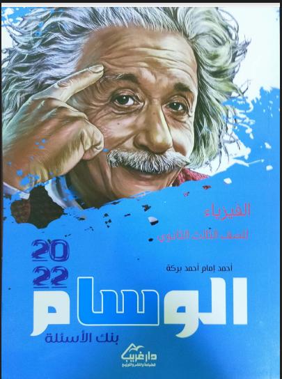 تحميل كتاب الوسام فى الفيزياء للصف الثالث الثانوى 2022 (النسخة الجديدة)