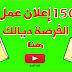 أزيد من 160 إعلان للعمل بالمغرب