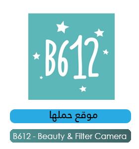 تثبيت برنامج بي 612 كاميرا السيلفي لعمل فلاتر علي الصور 2020 Install B612 - Beauty & Filter Camera