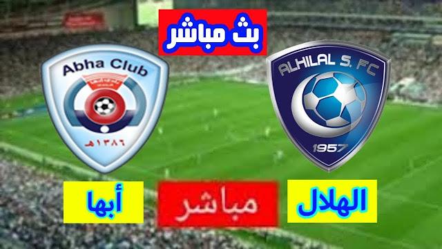 موعد مباراة الهلال وأبها بث مباشر بتاريخ 27-10-2020 كأس خادم الحرمين الشريفين