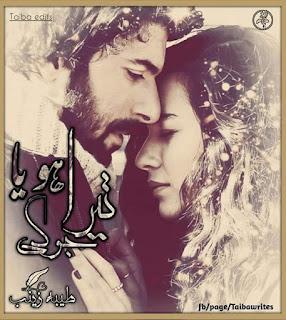 Tera Jogi huya by Tayabba Zainab Online Reading