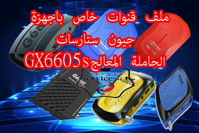 ملف قنوات لاجهزة جيون ستارسات الصغيرة GX6605s الحاملة لسرفر Funcam