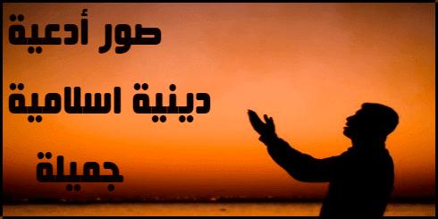 صور ادعيه دينيه اسلامية و احاديث نبوية شريفة جميلة