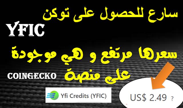 ايردروب YFIC Token سعر العملة مرتفع سارع للحصول عليها$