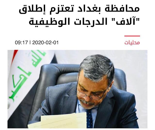 محافظة بغداد تعتزم اطلاق (آلاف) الدرجات الوظيفية