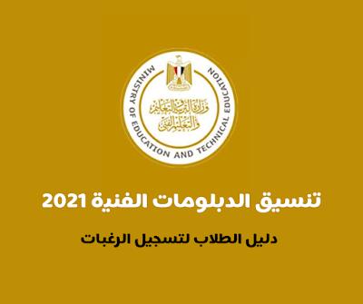 تنسيق الدبلومات الفنية 2021   تجاري , زراعي , صناعي ,فندقي  ( دليل الطلاب لتسجيل الرغبات والقبول بالكليات والمعاهد  )