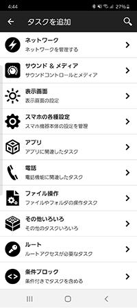 NFC Tools スタート画面