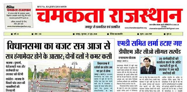 दैनिक चमकता राजस्थान 27 जून 2019 ई-न्यूज़ पेपर