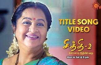 Chithi 2 – Title Song Video | Radikaa Sarathkumar | Sun TV Serial | Tamil Serial