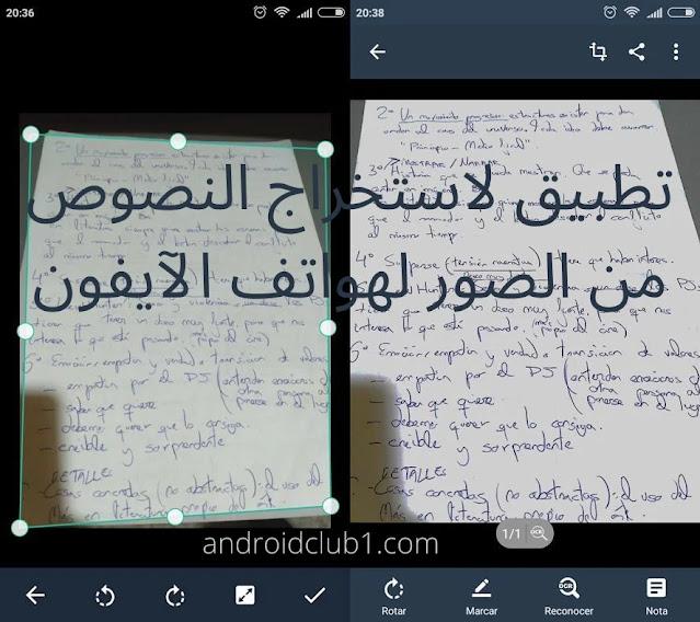 تطبيق لاستخراج النصوص من الصور لهواتف الآيفون