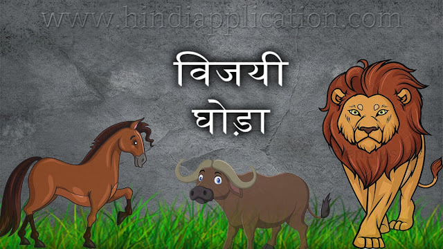 Victorious horse story in hindi