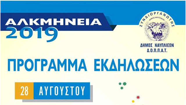 """Από 28 έως τις 31 Αυγούστου τα """"Αλκμήνεια 2019"""" στη Μιδέα (πρόγραμμα)"""