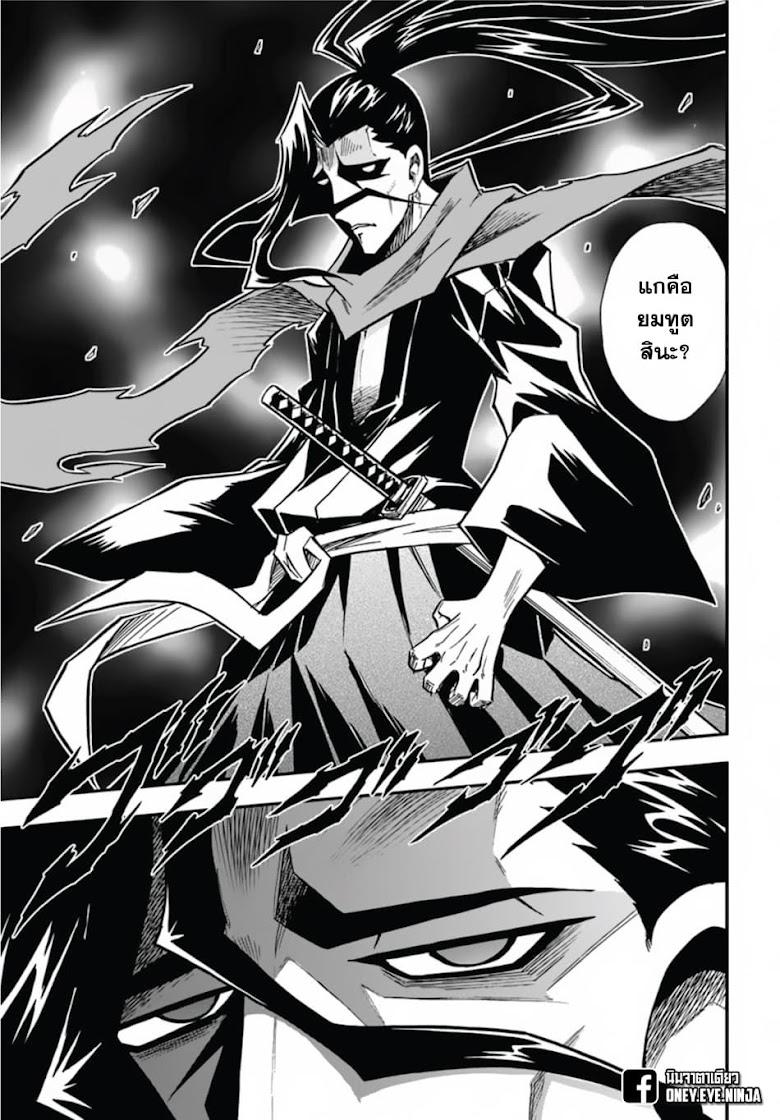 Mahou? Sonna Koto yori Kinniku da - หน้า 8