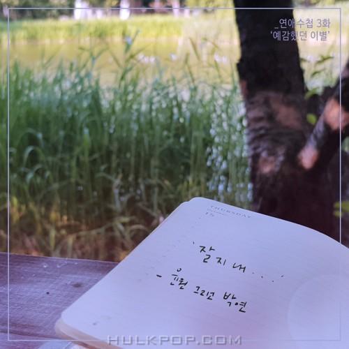 YOONWON, PARK YEON (Damsonaegongbang) – 연애수첩 Part.3 – Single
