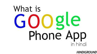 Google phone App क्या है,कैसे  use करे