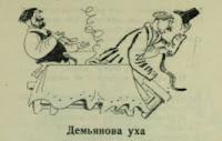 https://www.literaturus.ru/2021/09/demjanova-uha-krylov-tekst-basnja.html