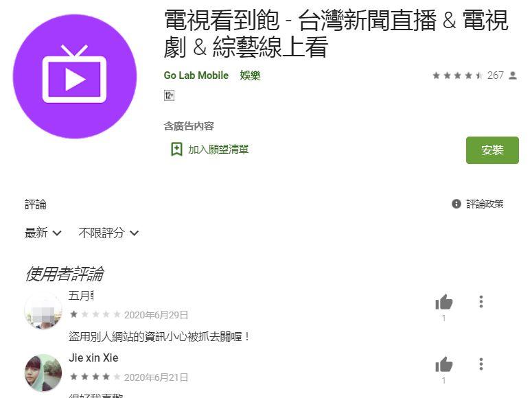 app-plagiarism-prosecute-6.jpg-檢舉侵權抄襲的 APP 使其下架(連同 Adsense)流程實錄