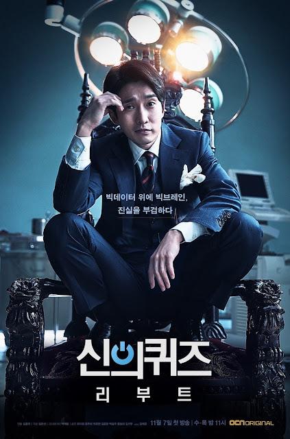 Drama Korea God's Quiz Season 5 : Reboot Subtitle Indonesia