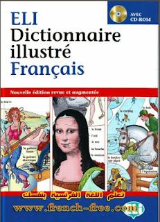 قاموس فرنسي le Monde مصور رائع كل كلمة بالصور Dictionnaire illustré Français pdf