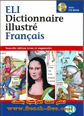 تحميل قاموس فرنسي le Monde مصور رائع كل كلمة بالصور Dictionnaire illustré Français pdf