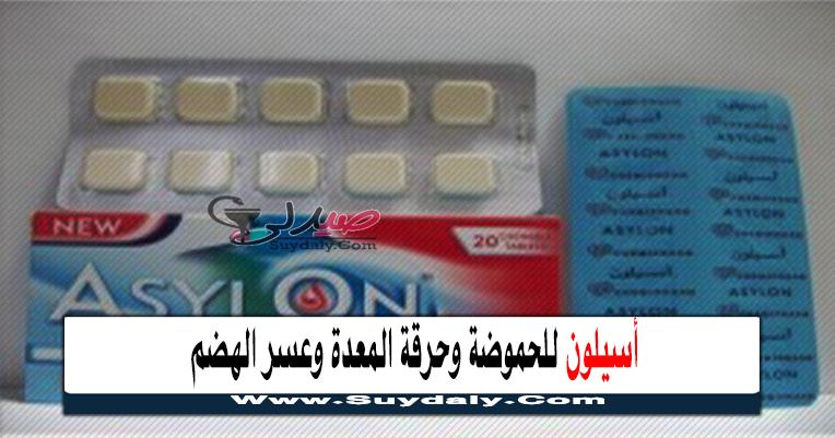 أسيلون أقراص Asylon tablets مضاد للحموضة والحرقان وعسر الهضم الجرعة والسعر في 2021 والبديل