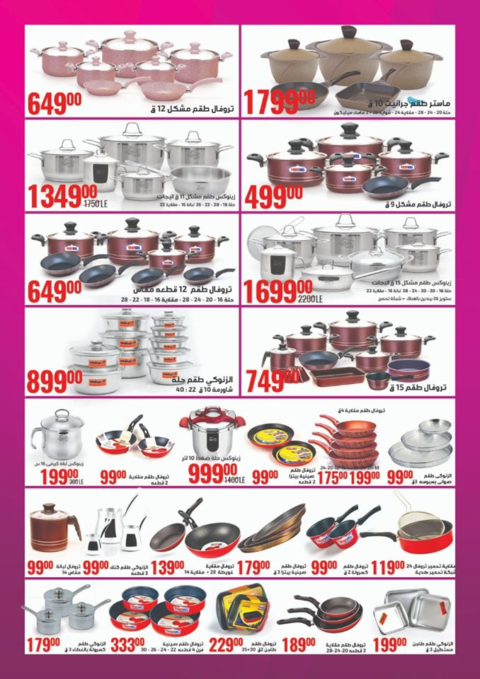 مجلة عروض رنين الخميس للسبت 23- 24 - 25 يناير 2020 مهرجان الطبخ تروفال