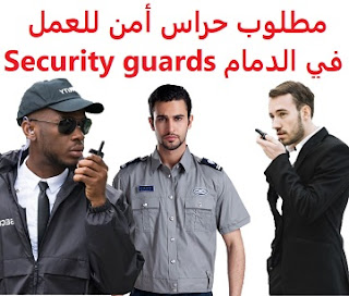 Security guards are required to work in Dammam  To work for a factory in Dammam  Academic qualification: not required  Experience: He has previously worked in the field It is preferred that the applicant be a Saudi national  Salary: to be determined after the interview