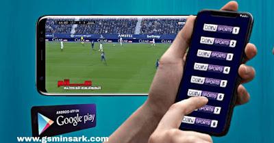 أفضل تطبيق لمشاهدة المباريات الرياضية مباشرة