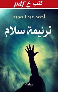 تحميل رواية ترنيمة سلام pdf احمد عبدالمجيد