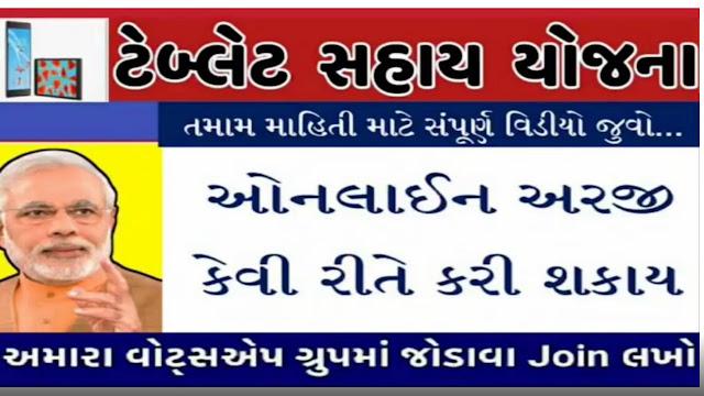 Digital Gujarat Tablet Scheme 2021 Online Registration NAMO Tablet Yojana