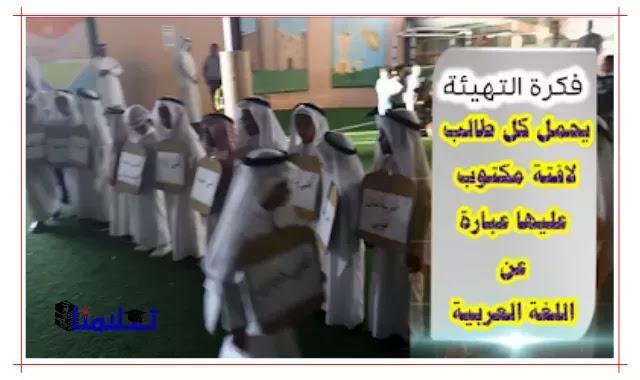 إذاعة جديدة ومميزة للصف الأول الابتدائي عن اللغة العربية تصلح لليوم العالمي للغة العربية