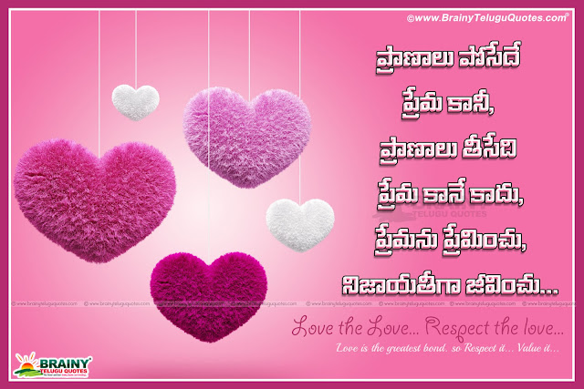 Heart touching Love meaning feeling telugu quotes