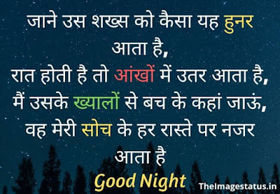 Good Night Love Status In Hindi
