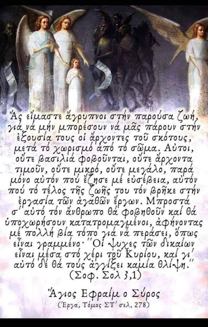 Άγιος Εφραίμ ο Σύρος: Ας είμαστε άγρυπνοι...