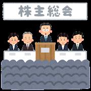 株主総会のイラスト