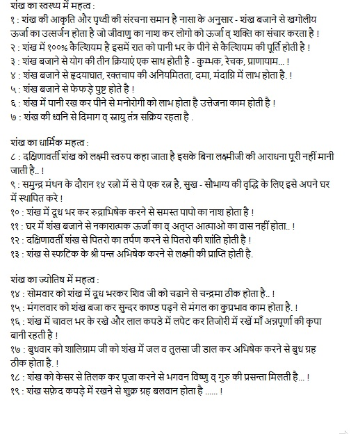 Importance of Sankh