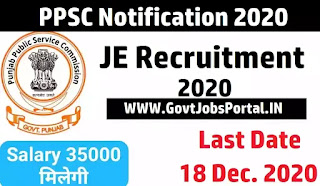 ppsc notification