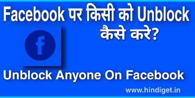 Facebook पर किसी को Unblock कैसे करे? Unblock Friends On Facebook In Hindi