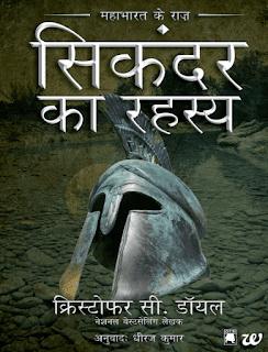 Sikandar-Ka-Rahasya-By-Dheeraj-Kumar-PDF-Book-In-Hindi-Free-Download